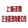 上海译凯企业管理有限公司