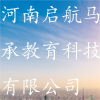 河南启航马承教育科技有限公司
