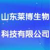 山东莱博生物科技有限公司