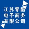 江苏零酷电子商务有限公司