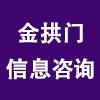 苏州金拱门信息咨询有限公司