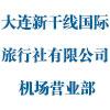 大连新干线国际旅行社有限公司机场营业部