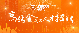 http://www.gdrcu.com/newgdrcu/zpgg/info_12_itemid_3046.html