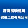 济南福瑞建筑安装工程有限公司