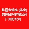 乾道金管家(北京)管理顾问有限公司广州分公司