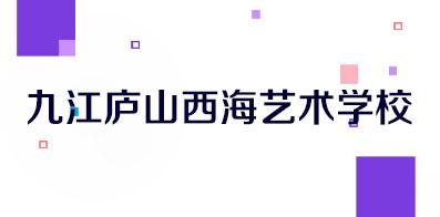 九江庐山西海艺术学校