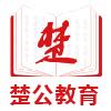 湖北楚公政途教育咨询有限公司