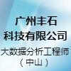 广州丰石科技有限公司