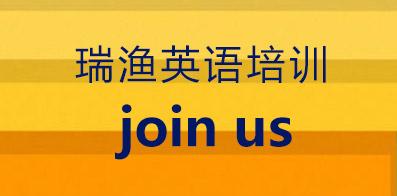 南京瑞渔英语培训中心有限公司