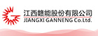 江西贛能股份有限公司招聘信息