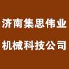 济南集思伟业机械科技有限公司