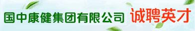 国中康健集团有限公司招聘信息