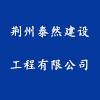 荆州泰然建设工程有限公司