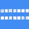山东贝尔编程教育科技有限公司