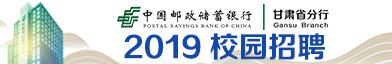 中国邮政储蓄银行股份有限公司甘肃省分行招聘信息