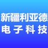 新疆利亚德电子科技有限公司
