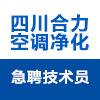 四川合力空调净化工程有限公司