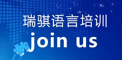 南京瑞骐语言培训中心有限公司