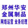 郑州华安金属制品有限公司