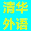 漯河市清华外国语学校