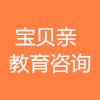 漯河经济技术开发区宝贝亲教育咨询部