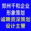 郑州千和企业形象策划有限公司