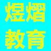 漯河市煜熠教育咨询有限公司