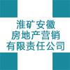 淮矿安徽房地产营销有限责任公司