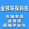 河南业祥环保科技有限公司