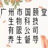 广州市国颐堂生物科技有限公司