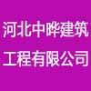 河北中晔建筑工程有限公司