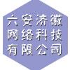 六安济徽网络科技有限公司