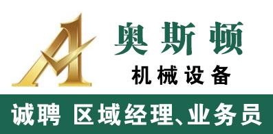 郑州市奥斯顿机械设备有限公司