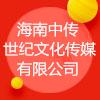 海南中传世纪文化传媒有限公司