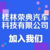 桂林荣典汽车科技有限公司