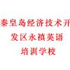 秦皇岛经济技术开发区永禛英语培训学校