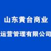 黄台星艺佳家居广场