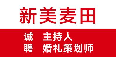 四川新美麦田文化传播有限责任公司