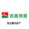 苏州信义置业房产经纪有限公司