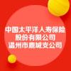 中国太平洋人寿保险股份有限公司温州市鹿城支公司