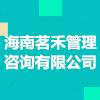 海南茗禾管理咨询有限公司