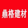 湖南鼎格建材贸易有限公司