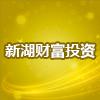 新湖财富投资管理有限公司南昌分公司