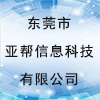 东莞市亚帮信息科技有限公司