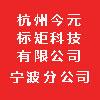 杭州今元标矩科技有限公司宁波分公司