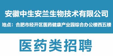 安徽中生安兰生物技术有限公司