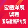 深圳市宏图洋展通讯有限公司