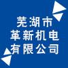 芜湖市革新机电有限公司
