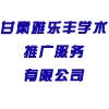 甘肃雅乐丰学术推广服务有限公司