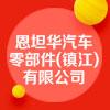 恩坦华汽车零部件(镇江)有限公司
